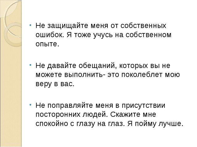 Не защищайте меня от собственных ошибок. Я тоже учусь на собственном опыте. Н...