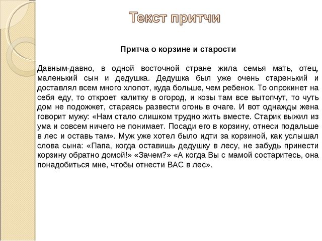 Притча о корзине и старости Давным-давно, в одной восточной стране жила семья...