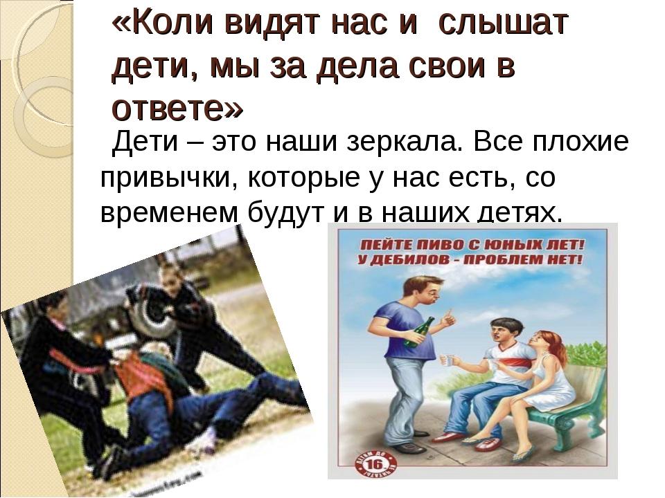 «Коли видят нас и слышат дети, мы за дела свои в ответе» Дети – это наши зерк...
