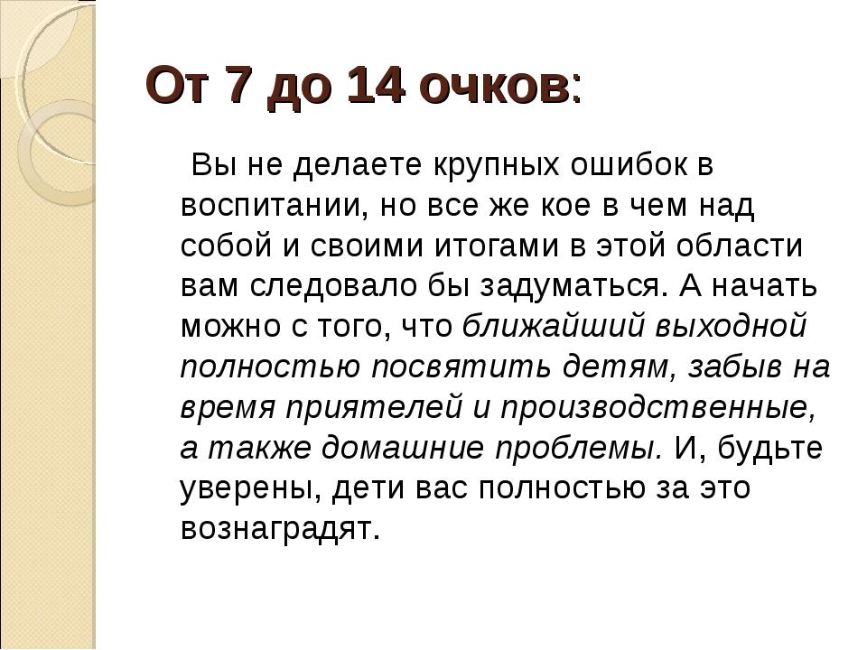 От 7 до 14 очков: Вы не делаете крупных ошибок в воспитании, но все же кое в...