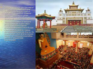 """""""Золотая обитель Будды Шакьямуни"""" — крупнейший буддийский храм Республики Кал"""