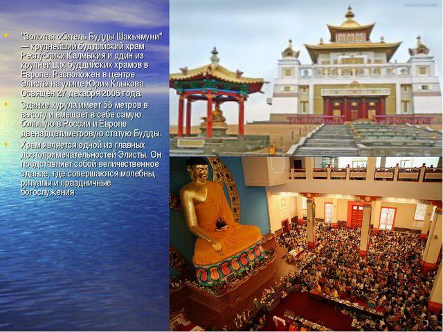 """""""Золотая обитель Будды Шакьямуни"""" — крупнейший буддийский храм Республики Кал..."""