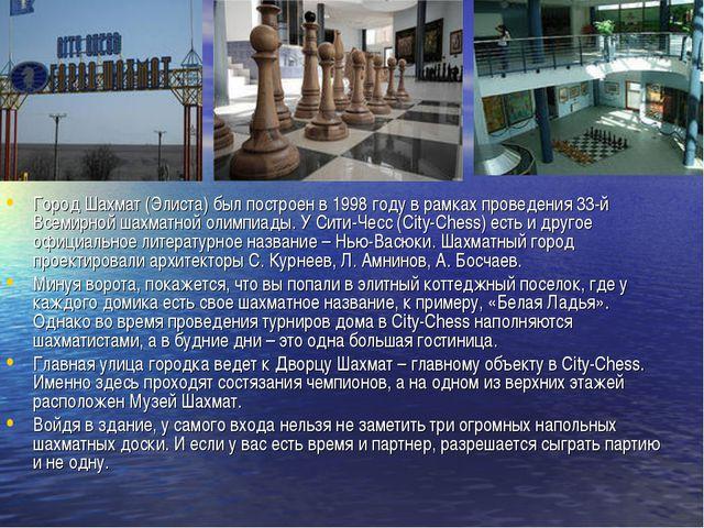 Город Шахмат (Элиста) был построен в 1998 году в рамках проведения 33-й Всеми...