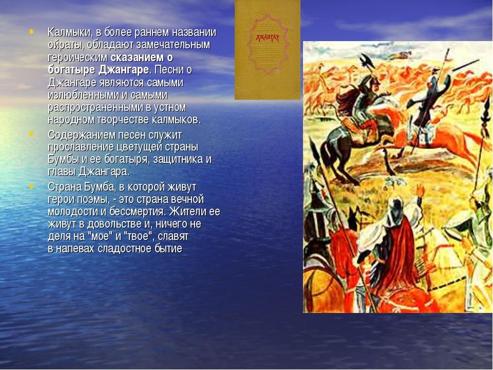 Калмыки, в более раннем названии ойраты, обладают замечательным героическим с...