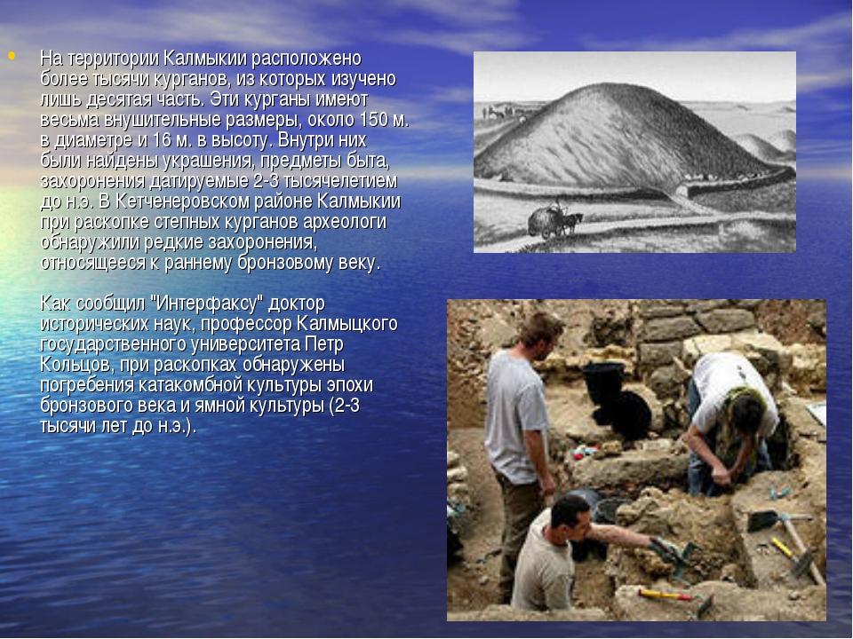 На территории Калмыкии расположено более тысячи курганов, из которых изучено...