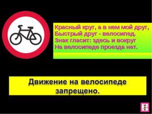 Красный круг, а в нем мой друг, Быстрый друг - велосипед. Знак гласит: здесь