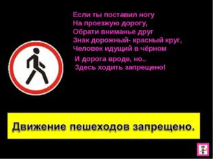 Если ты поставил ногу На проезжую дорогу, Обрати вниманье друг Знак дорожный-