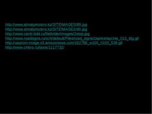 Ресурсы интернета: http://www.almatymotors.kz/SITEIMAGES/89.jpg http://www.al