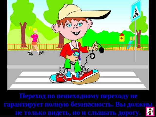 Переход по пешеходному переходу не гарантирует полную безопасность. Вы должн...