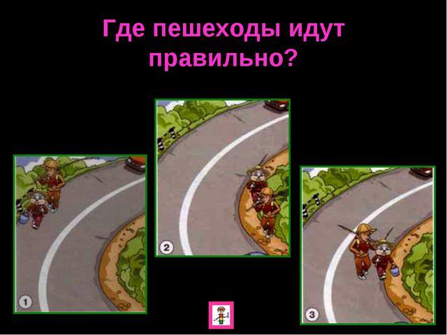 Где пешеходы идут правильно?
