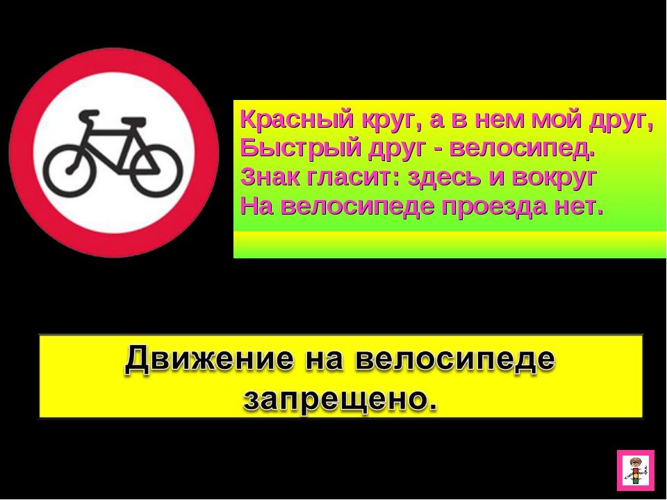 Красный круг, а в нем мой друг, Быстрый друг - велосипед. Знак гласит: здесь...