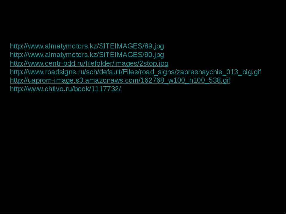 Ресурсы интернета: http://www.almatymotors.kz/SITEIMAGES/89.jpg http://www.al...