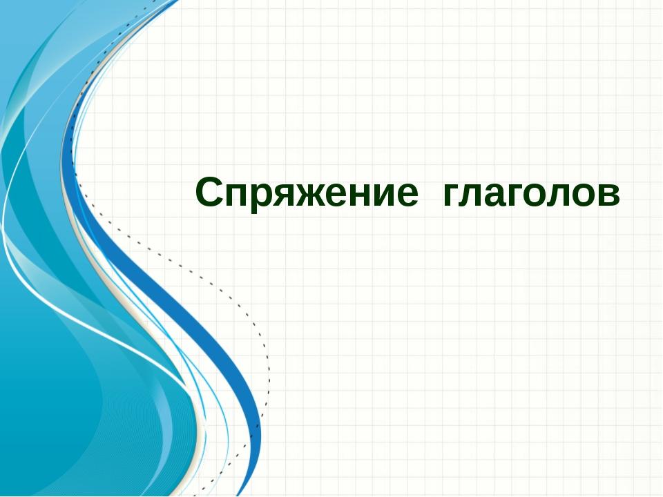Спряжение глаголов Образец заголовка Эмблема организации Этот шаблон можно ис...