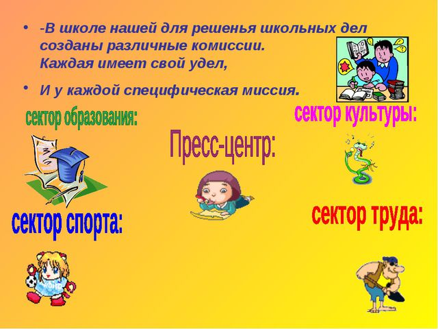 -В школе нашей для решенья школьных дел созданы различные комиссии. Каждая им...