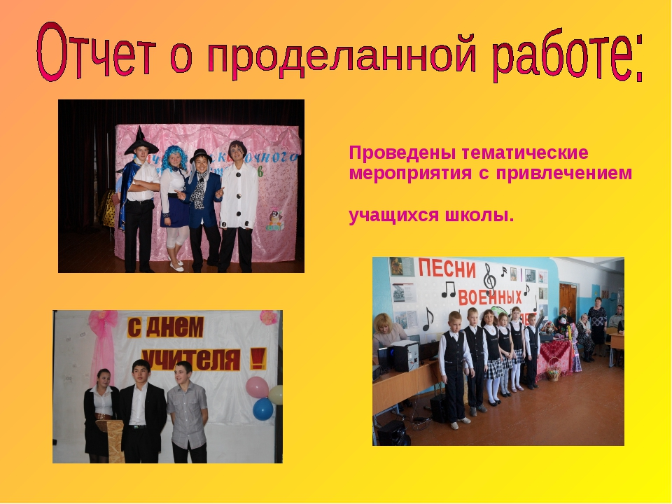 Проведены тематические мероприятия с привлечением учащихся школы.