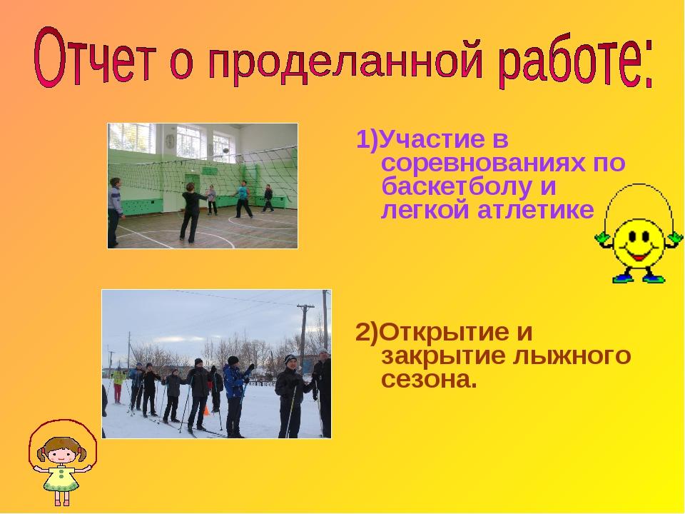 1)Участие в соревнованиях по баскетболу и легкой атлетике 2)Открытие и закрыт...