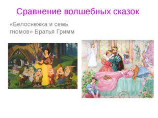 Сравнение волшебных сказок «Белоснежка и семь гномов» Братья Гримм «Спящая кр