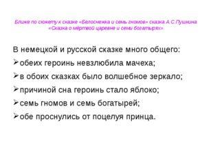 Ближе по сюжету к сказке «Белоснежка и семь гномов» сказка А.С.Пушкина «Сказк