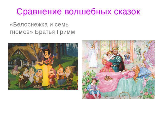 Сравнение волшебных сказок «Белоснежка и семь гномов» Братья Гримм «Спящая кр...