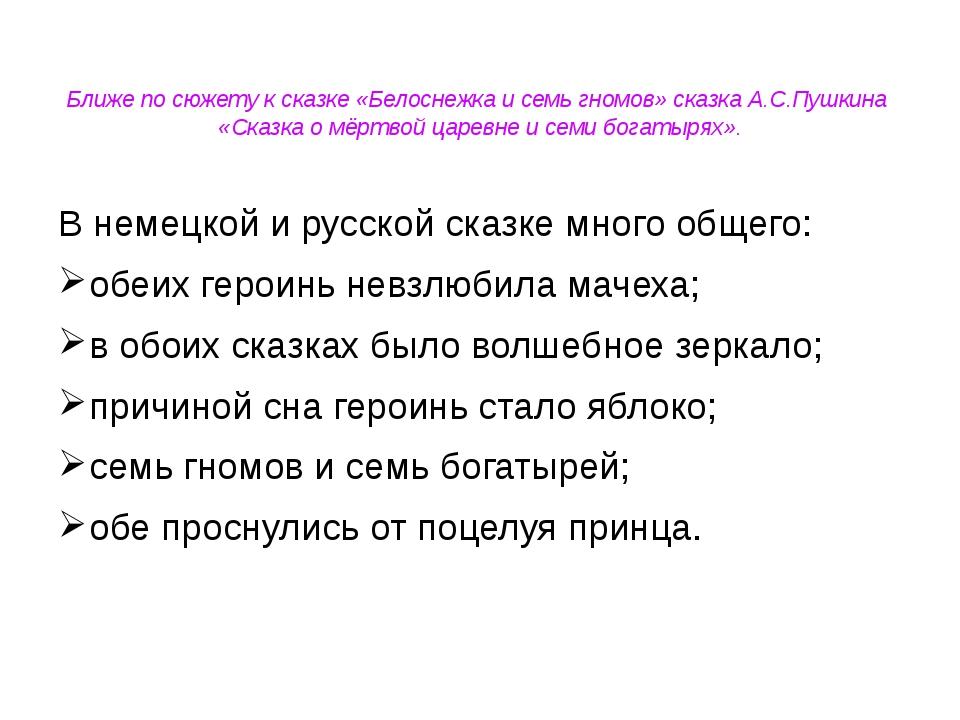 Ближе по сюжету к сказке «Белоснежка и семь гномов» сказка А.С.Пушкина «Сказк...