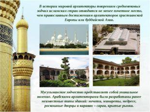 В истории мировой архитектуры творениям средневековых зодчих исламских стран