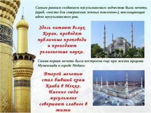 Самым ранним созданием мусульманского зодчества была мечеть (араб. «место для