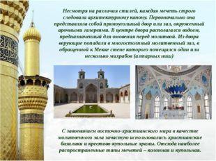Несмотря на различия стилей, каждая мечеть строго следовала архитектурному ка