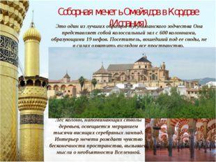 Соборная мечеть Омейядов в Кордове (Испания) Это один из лучших образцов мусу