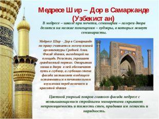 Медресе Шир – Дор в Самарканде (Узбекистан) В медресе – школе при мечети, сем