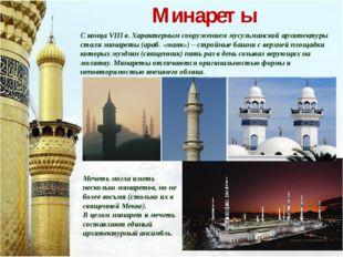 Минареты С конца VIII в. Характерным сооружением мусульманской архитектуры ст