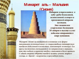 Минарет аль – Мальвия (Сирия) Минарет устремляется к небу среди безмолвной, и