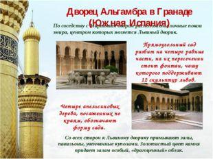 По соседству с Миртовым двором расположены личные покои эмира, центром которы