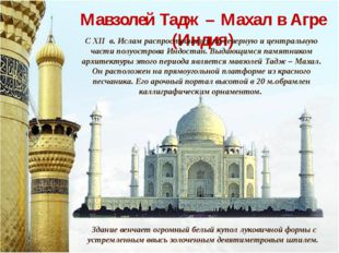 Мавзолей Тадж – Махал в Агре (Индия) С XII в. Ислам распространился на северн