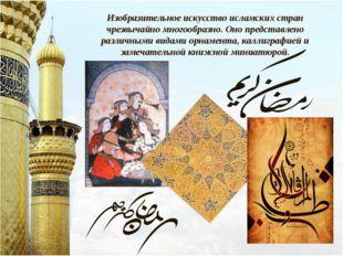 Изобразительное искусство исламских стран чрезвычайно многообразно. Оно предс