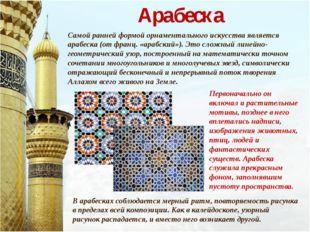 Самой ранней формой орнаментального искусства является арабеска (от франц. «а