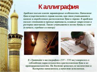 Арабское письмо имеет характерные особенности. Написание букв осуществляется