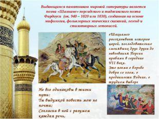 Выдающимся памятником мировой литературы является поэма «Шахнаме» персидского