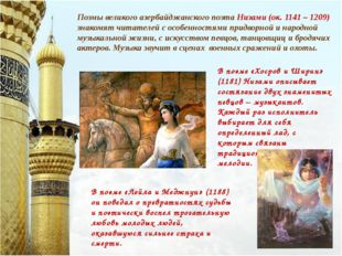 Поэмы великого азербайджанского поэта Низами (ок. 1141 – 1209) знакомят читат