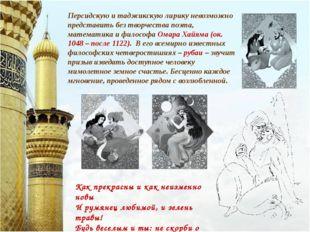 Персидскую и таджикскую лирику невозможно представить без творчества поэта, м