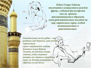 Рубаи Омара Хайяма отличаются изяществом каждой фразы, глубиной философской м