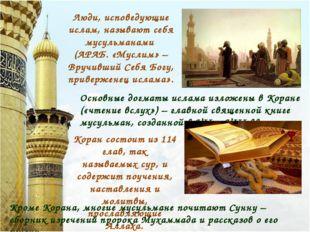 Основные догматы ислама изложены в Коране («чтение вслух») – главной священно