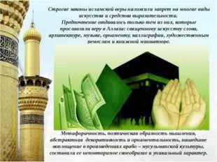 Строгие законы исламской веры наложили запрет на многие виды искусства и сред