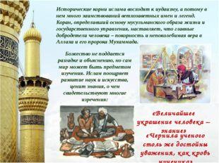 Исторические корни ислама восходят к иудаизму, а потому в нем много заимствов