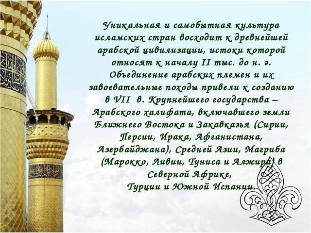 Уникальная и самобытная культура исламских стран восходит к древнейшей арабск...
