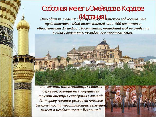 Соборная мечеть Омейядов в Кордове (Испания) Это один из лучших образцов мусу...