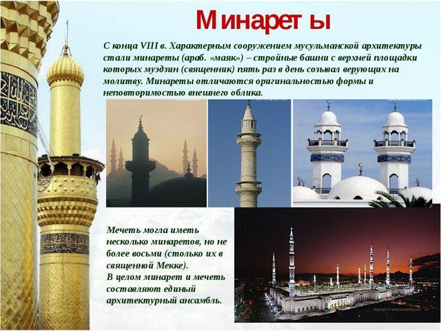 Минареты С конца VIII в. Характерным сооружением мусульманской архитектуры ст...