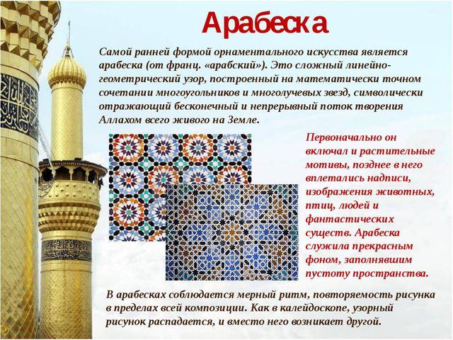 Самой ранней формой орнаментального искусства является арабеска (от франц. «а...