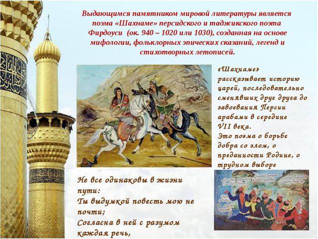 Выдающимся памятником мировой литературы является поэма «Шахнаме» персидского...