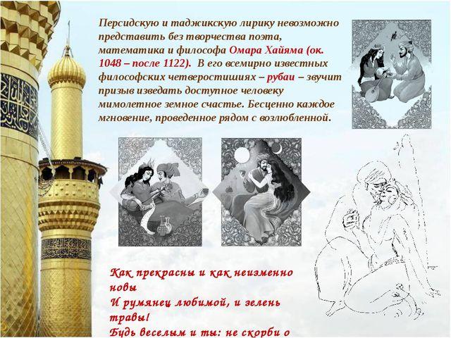 Персидскую и таджикскую лирику невозможно представить без творчества поэта, м...