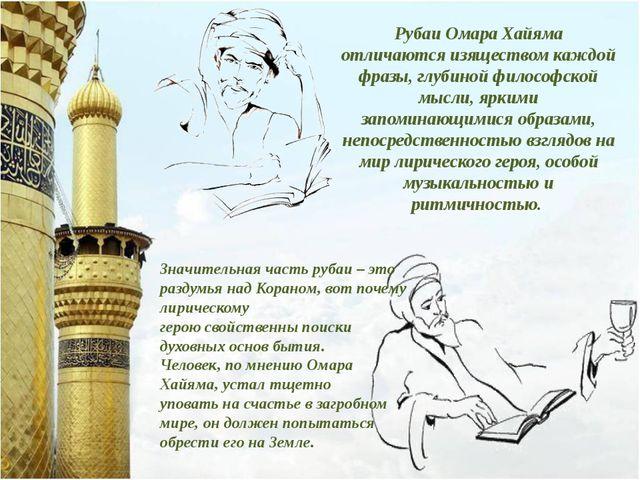 Рубаи Омара Хайяма отличаются изяществом каждой фразы, глубиной философской м...